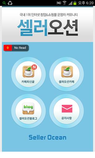 免費商業App|New ★ 쇼핑몰 창업 바이블 창업 사입 : 셀러오션|阿達玩APP