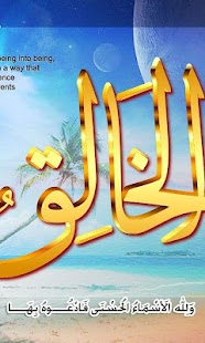 99 Names of Allah Wallpapers - screenshot thumbnail