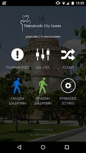 Thessaloniki City Games