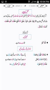 Mualam Ul Quran Urdu 4