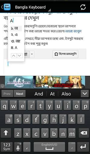 বাংলা কীবোর্ড