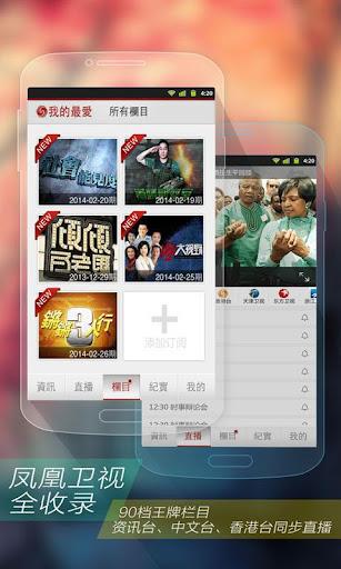 凤凰视频-新闻资讯视频军事娱乐卫视直播