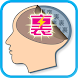 裏脳内メーカー - あなたの裏側を診断します