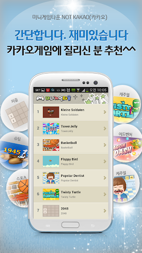 迷你游戏下载 - 免费游戏天堂娱乐可可游戏浣熊