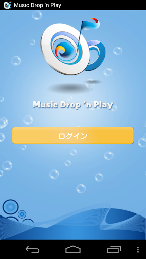 Music Drop 'n Play 之 Dropbox音樂