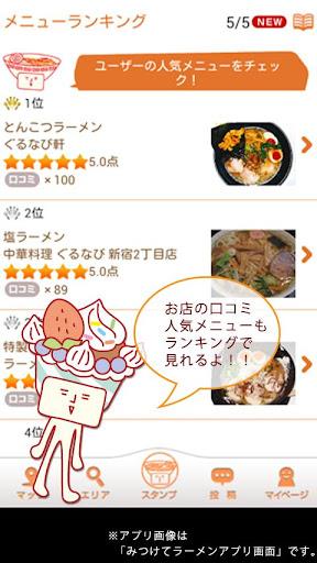 無料生活Appのぐるなび みつけてスイーツ /人気飲食店の口コミ検索・作成|HotApp4Game