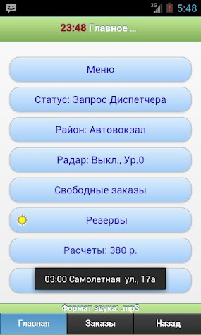Waptaxi Водитель Screenshot