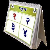 Hindu Calendar Marathi