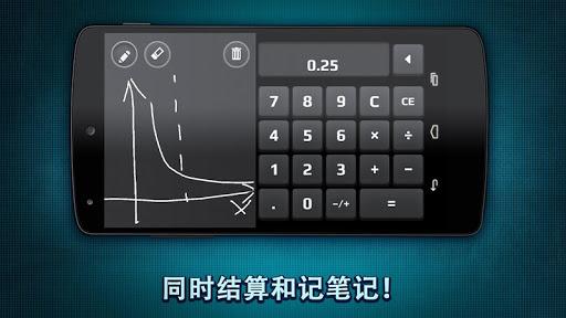 手写计算器