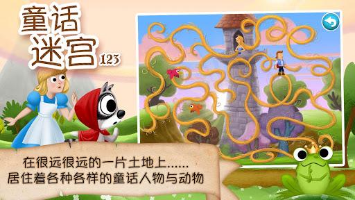 童话迷宫 123 免费版