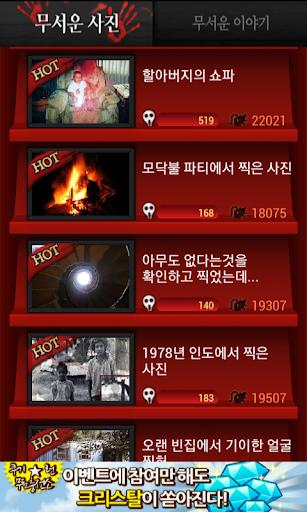 【免費娛樂App】미스터리 무서운사진 - 공포이야기 괴담 유령 귀신 심령-APP點子