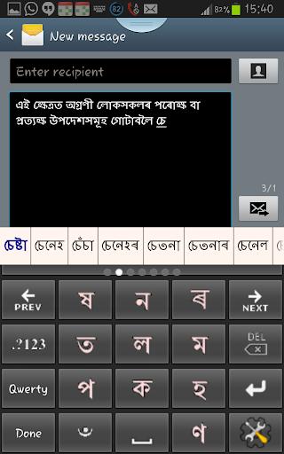 PaniniKeypad Assamese IME