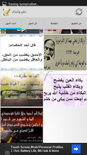 حكم و امثال بالصور +١٠،٠٠٠صورة Screenshot 4