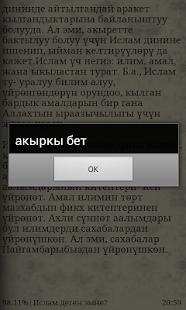 КЫРГЫЗ-ДИН ДЕГЕН ЭМНЕ