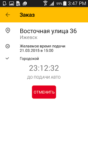 【免費交通運輸App】Заказать такси (демо-версия)-APP點子