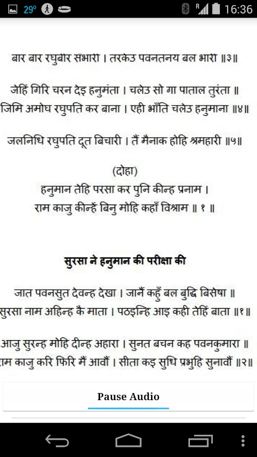 Sundarkand Audio - Hindi Text - screenshot