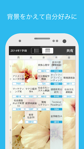 免費教育App|すごい時間割 - 大学生の必須アプリ|阿達玩APP