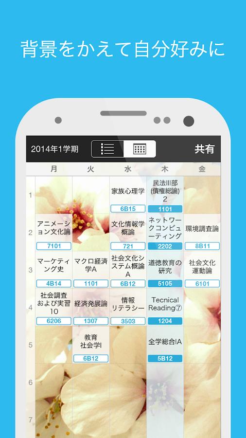 すごい時間割 - 大学生の必須アプリ - screenshot
