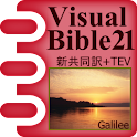 新共同訳聖書+TEV Visual Bible 21 logo