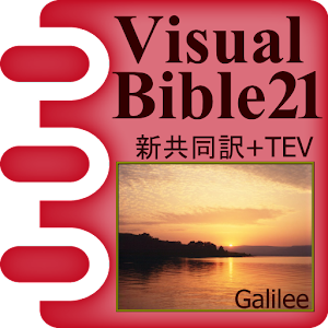 VisualBible21 Japanese NIT+TEV