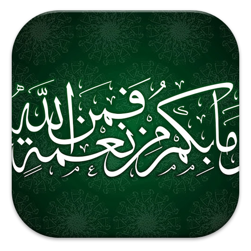 Arabic Calligraphy Wallpapers LOGO-APP點子