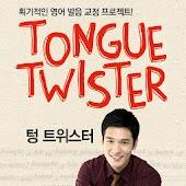 영어발음 훈련 - 텅트위스터