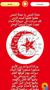 National Anthem of Tunisia screenshot