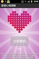 Screenshot of 愛情心理測驗(超準)