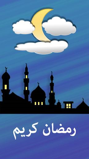 كوكتيل رمضاني