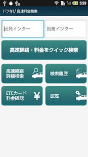 ドラなび-高速道路経路料金検索-