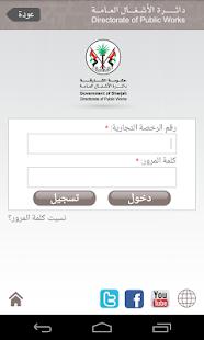 Sharjah DPW - náhled