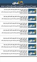 Screenshot of قناة افاق