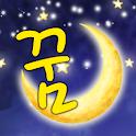 꿈해몽 logo
