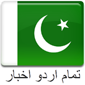 All Urdu News Paper Pakistan