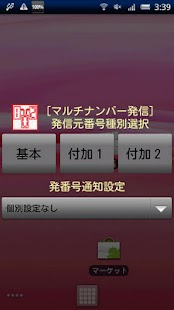 マルチナンバー発信アプリ ADDPhone
