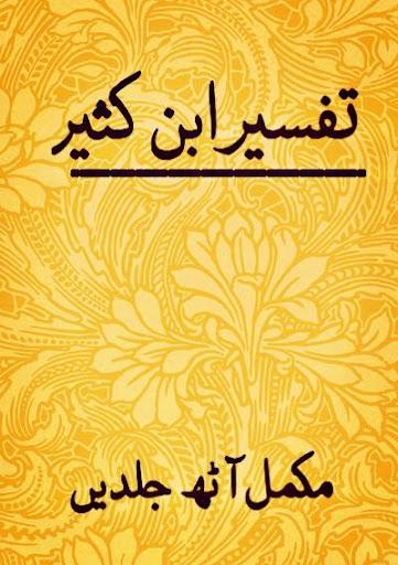Tafseer Ibn Kaseer