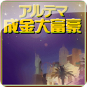 アルテマ成金大富豪 icon
