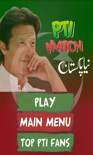PTI Songs And Game