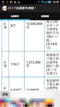 ロト7当選番号速報!のおすすめ画像2
