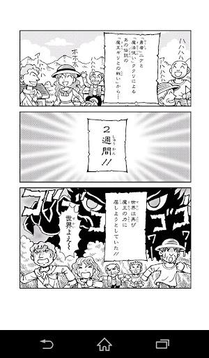 免費下載漫畫APP|ガンガンONLINE(a) app開箱文|APP開箱王