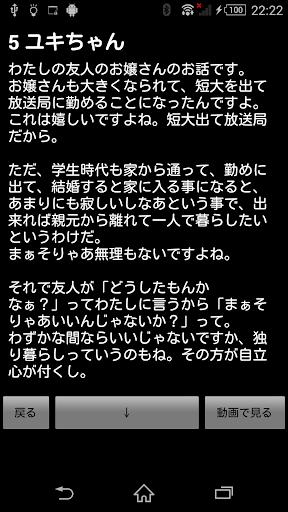 u53b3u9078uff01u6016u3044u8a71u307eu3068u3081 1.4 screenshots 3