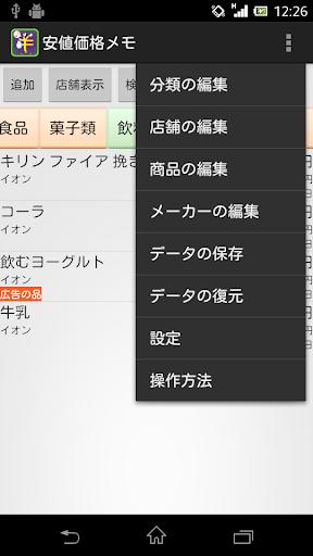 u5b89u5024u4fa1u683cu30e1u30e2 1.14 Windows u7528 7