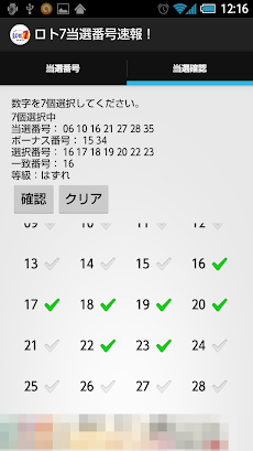 ロト7当選番号速報!のおすすめ画像5