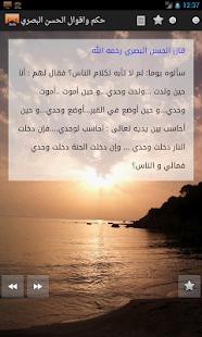 حكم واقوال الحسن البصري - screenshot thumbnail