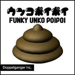 うんこぽいぽい|FUNKY UNKO POIPOI