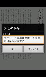 ユミリー風水 幸運を引き寄せる家づくり- screenshot thumbnail