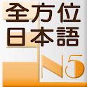 和風全方位日本語N5-3 完整版 icon