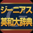 ジーニアス英和大辞典  ビッグローブ辞書: 10万語の音声 icon