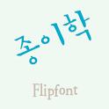 SDJongihak™ Korean Flipfont icon