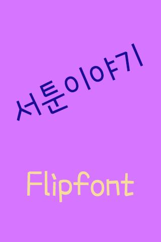 YDPoorstory™ Korean Flipfont